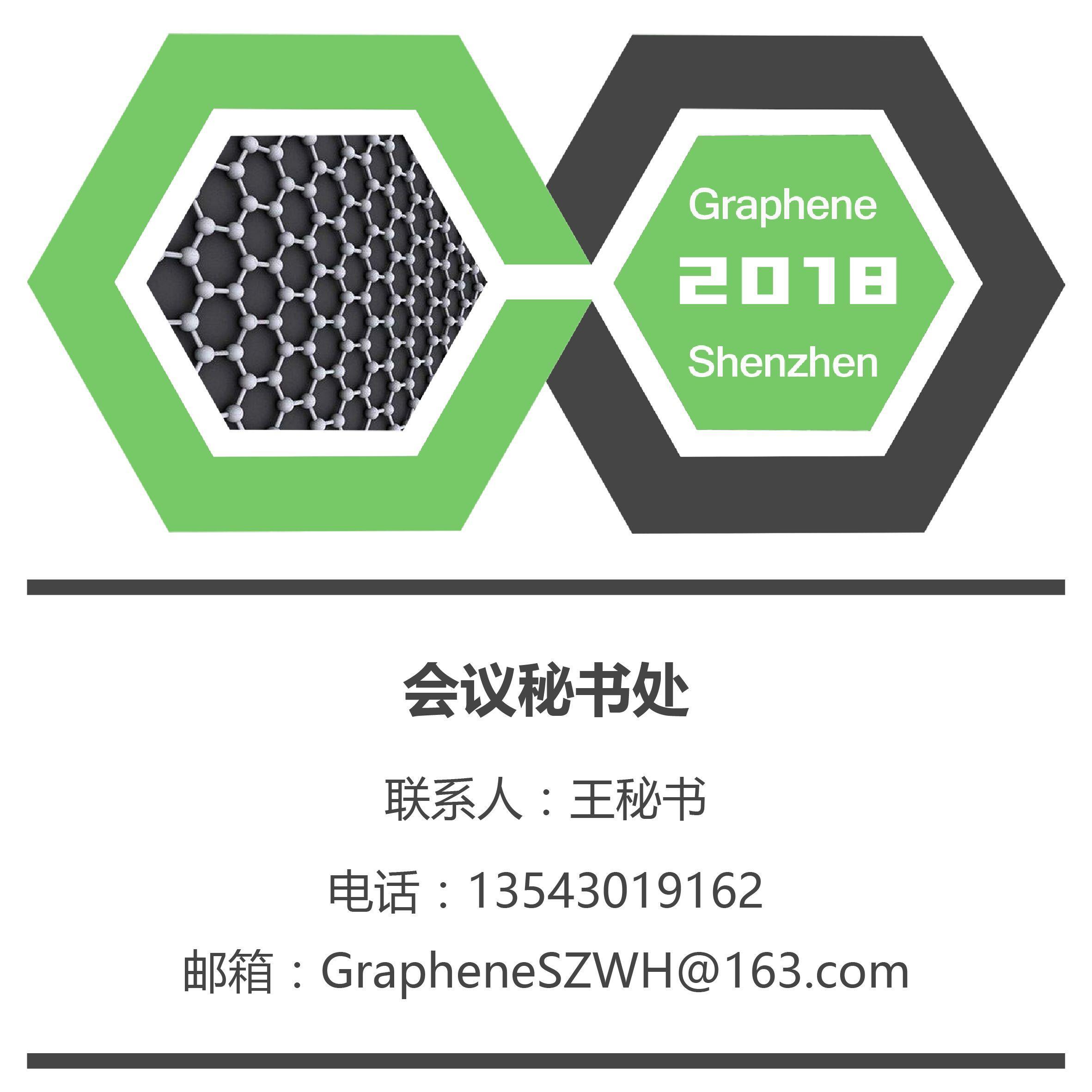 2018第五届深圳国际石墨烯高峰论坛 | 预告篇