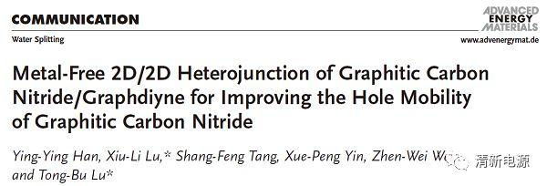 石墨炔助力g-C3N4提高其空穴迁移率