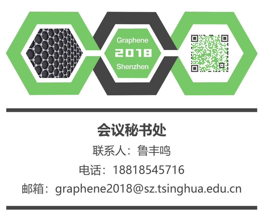 2018第五届深圳国际石墨烯高峰论坛 | 第二轮通知