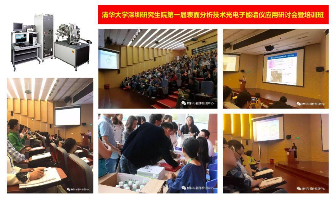 清华大学深圳研究生院第二届表面分析技术研讨会暨XPS高阶应用培训班 | 第一轮通知