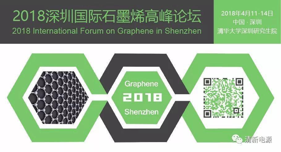 深圳盖姆石墨烯研究中心招聘信息