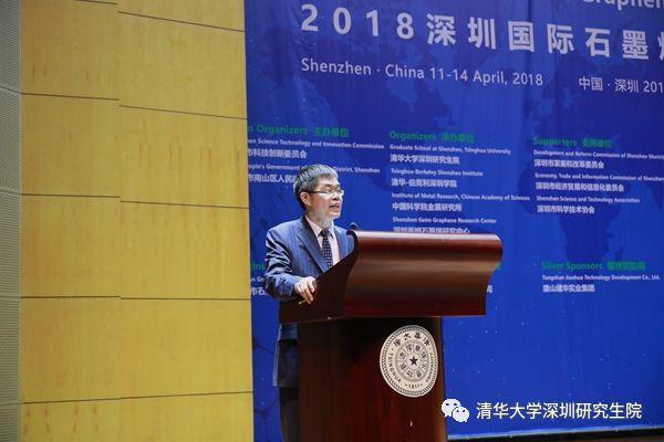 2018第五届深圳国际石墨烯论坛在清华深研院召开