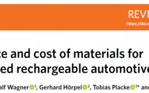 明斯特大学Nature Energy: 电动汽车锂电池材料性能和造价分析