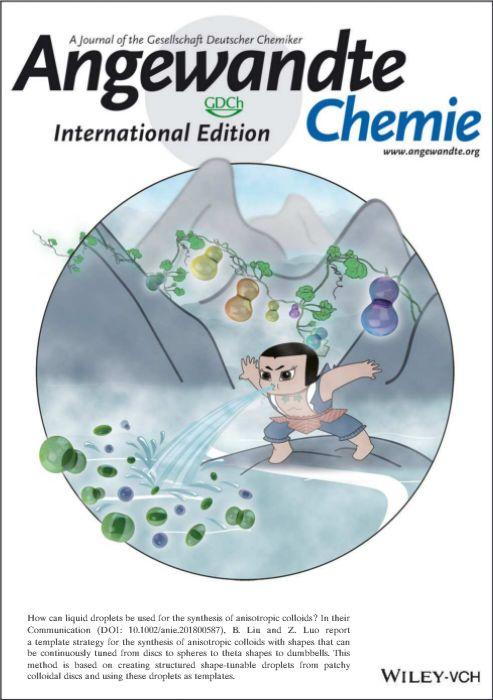 看了《应用化学》的封面图,觉得葫芦娃确实被低估了