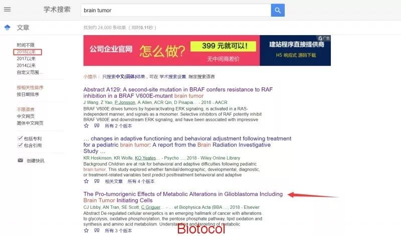 Y学术:这款小软件集合了谷歌、谷歌学术、Sci-Hub的有效网站