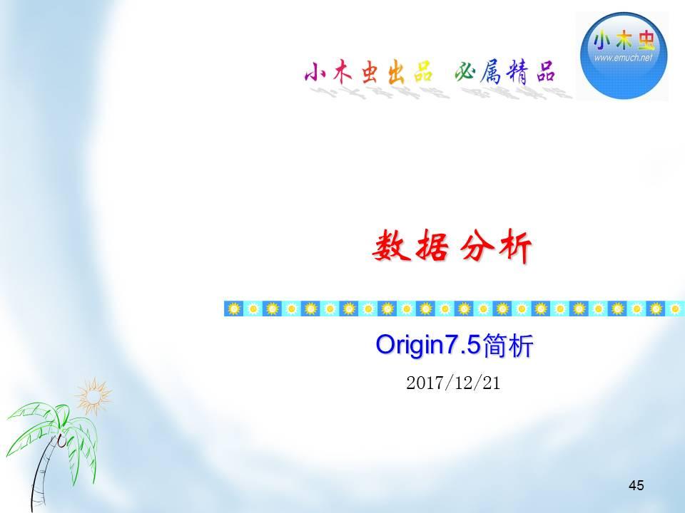 Origin实用讲解:从基本操作到数据处理 | 附下载
