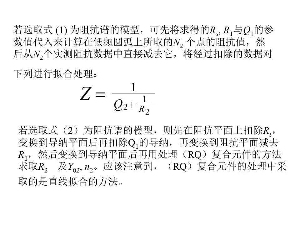 电化学阻抗测量技术与电化学阻抗谱的数据处理