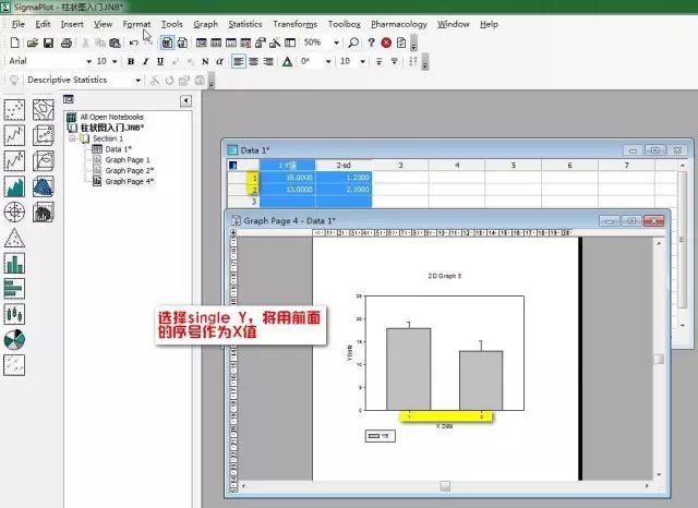 学会Sigmaplot,让美腻配图给论文加分   附软件和中文教程