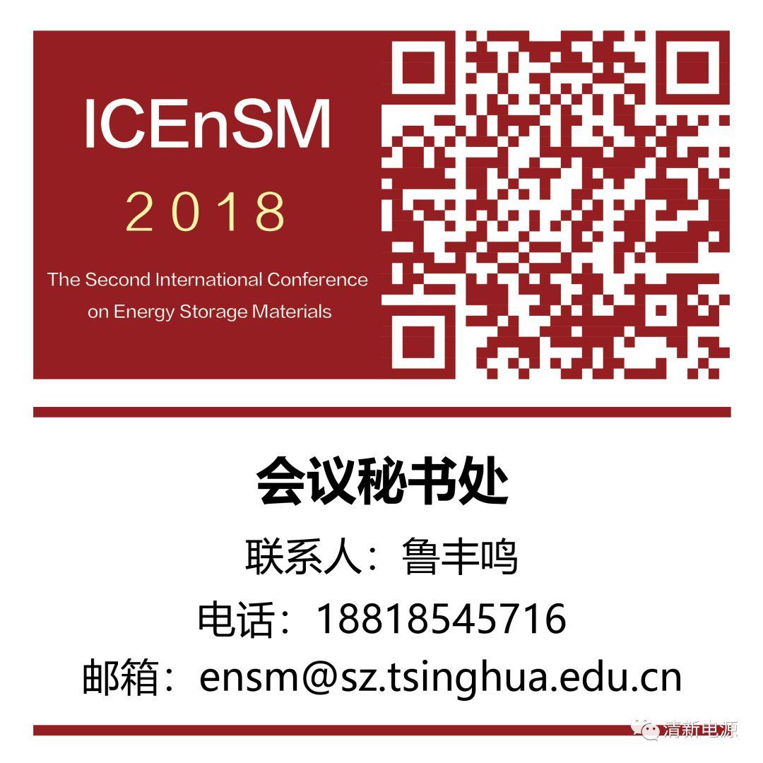 第二届储能材料国际研讨会(ICEnSM 2018)| 预告篇