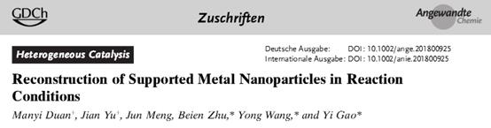 Angew: 强强联合!理论计算+原位电镜揭示反应环境中负载型纳米颗粒的形貌重构