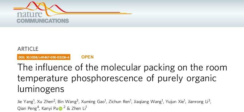 武汉大学李振教授Nature Commun:长寿命有机室温磷光研究取得新进展
