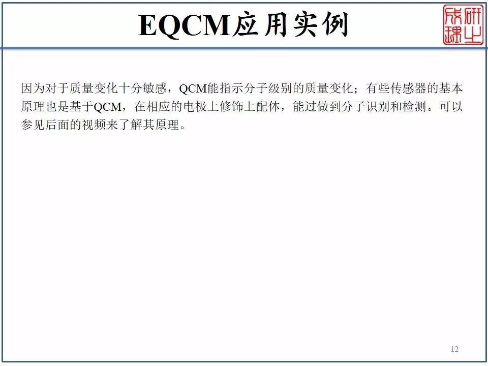 电化学石英微晶天平简介(EQCM)