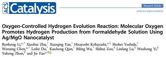 """甲醛产氢:""""老鼠""""遇上""""猫""""也可以谱写一段美丽传说"""