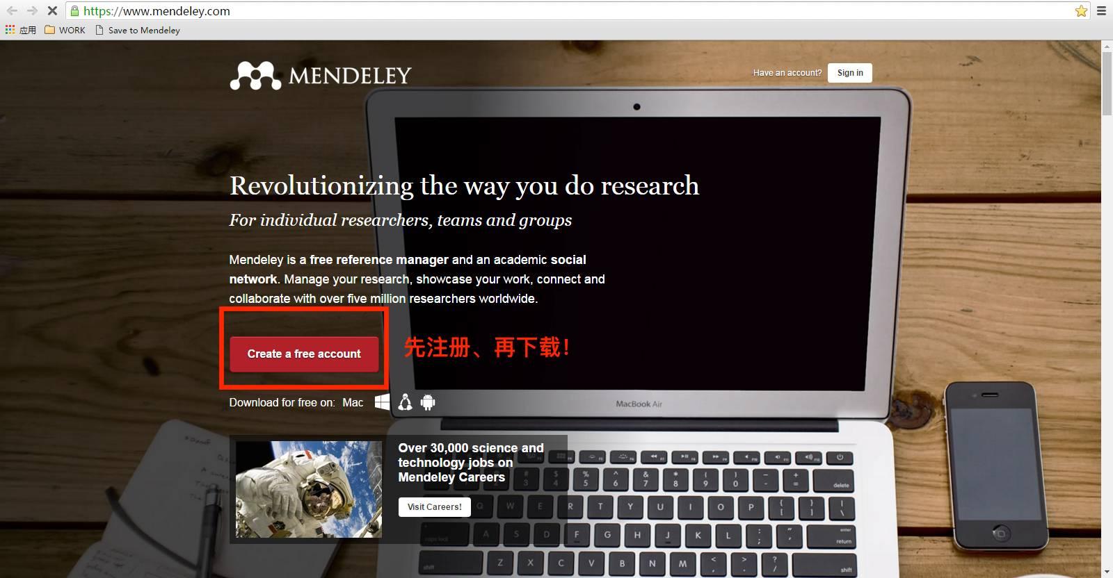 """学习"""" Mendeley """",从这里开始!"""
