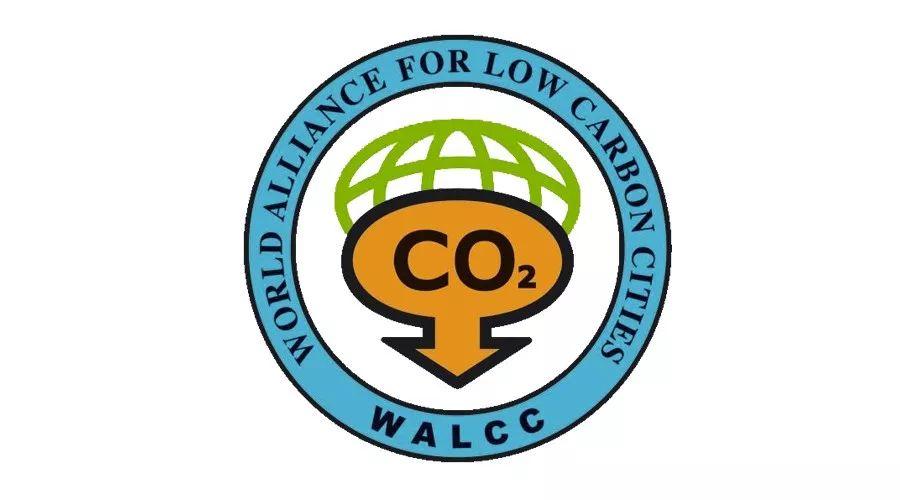 2018年第十四届世界低碳城市联盟大会暨低碳城市发展论坛 | 第二轮通知
