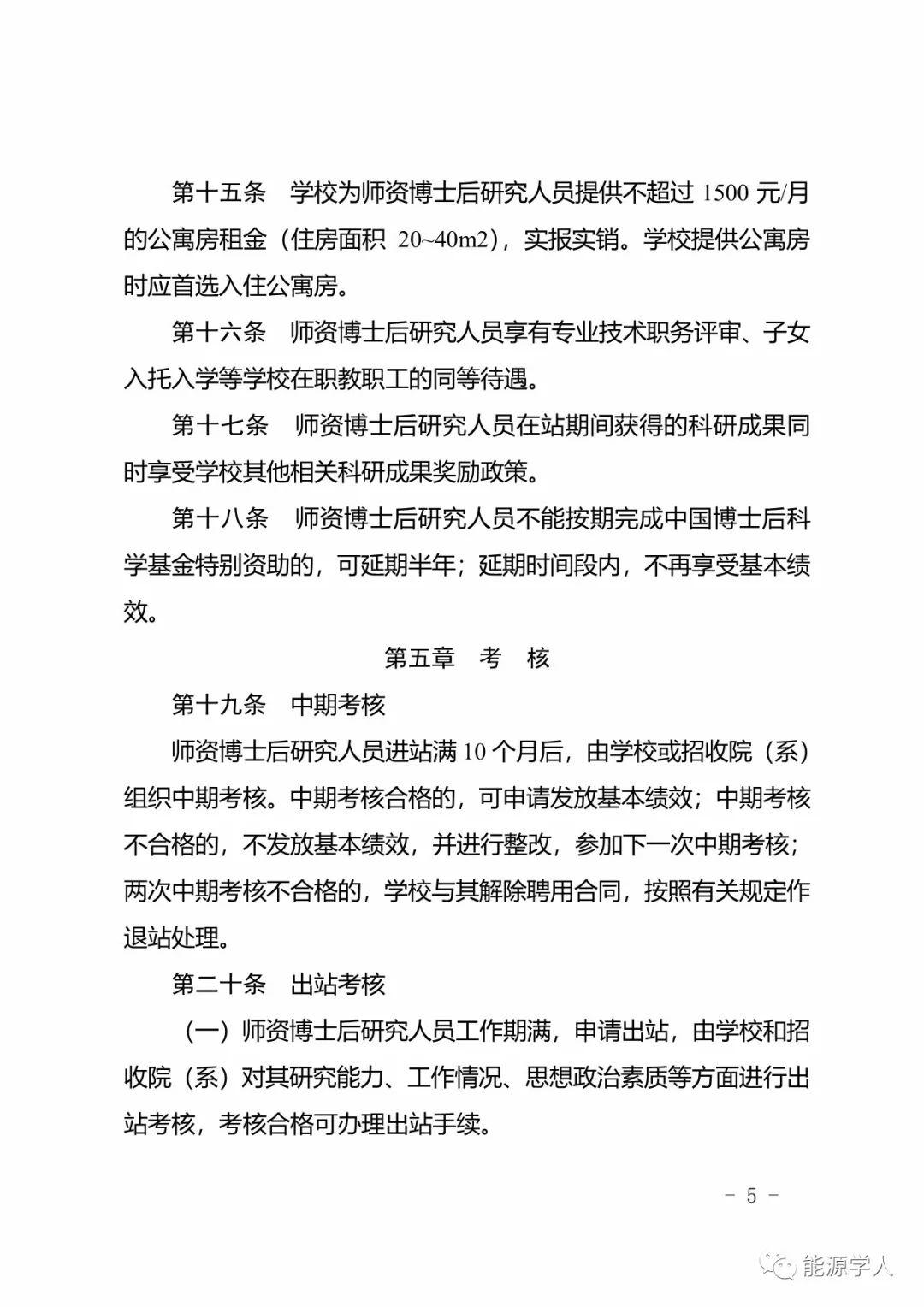 郑州大学师资博士后实施办法