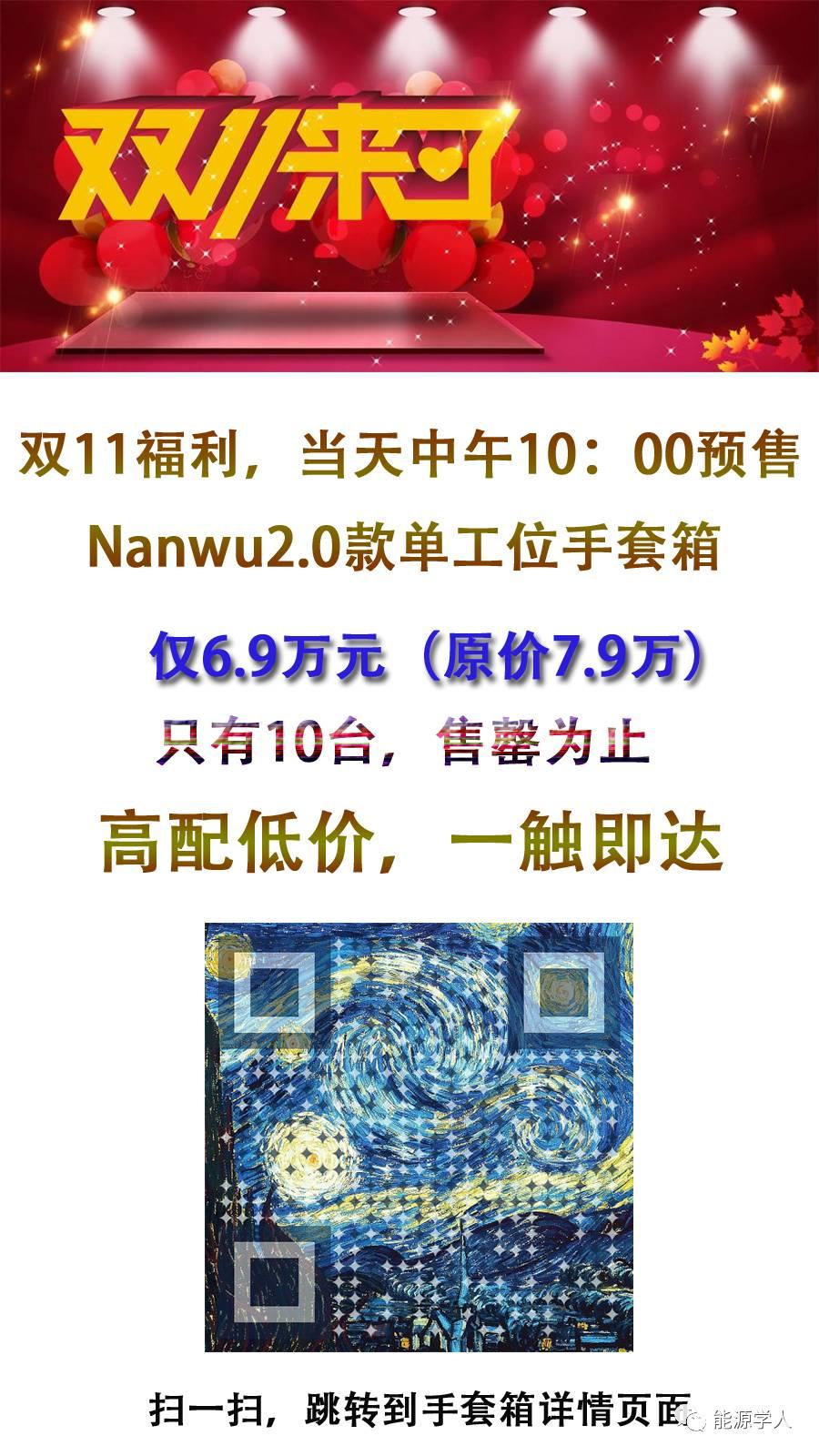 Nanwu2.0|纯净之美,触动我芯