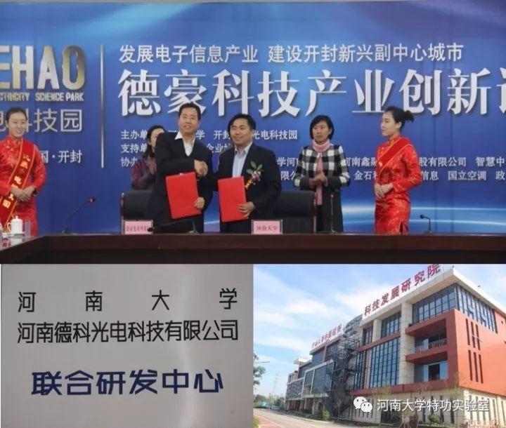 特种功能材料教育部重点实验室(河南大学)专职科研人员招聘启事