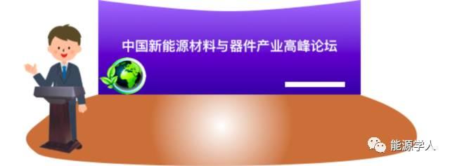 中国新能源材料与器件产业高峰论坛
