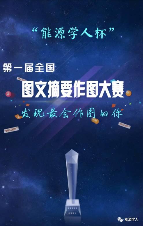每日一师(37)华中科技大学 黄云辉 教授