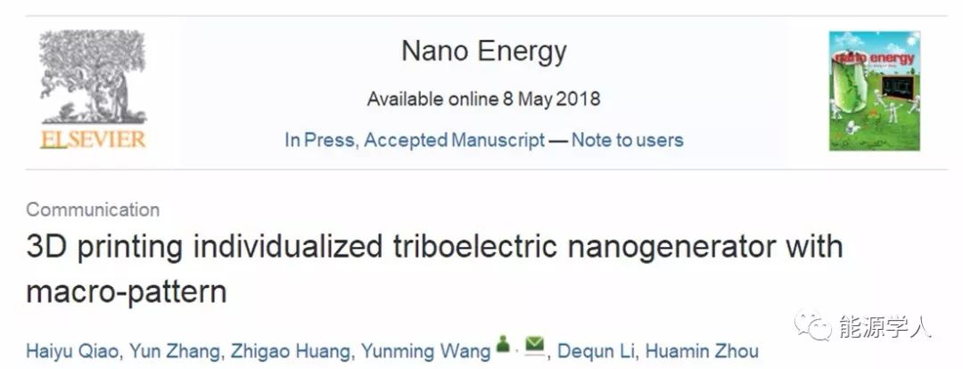 华中科大王云明Nano Energy:3D打印宏观模式的个性化摩擦纳米发电机