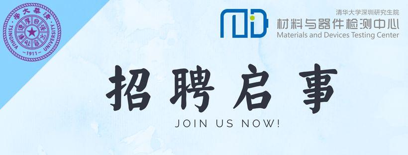 清华大学深圳研究生院材料与器件检测中心招聘