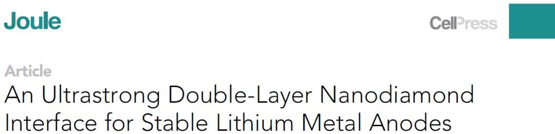 解读|看崔屹和朱棣文怎么用金刚石稳定Li金属负极