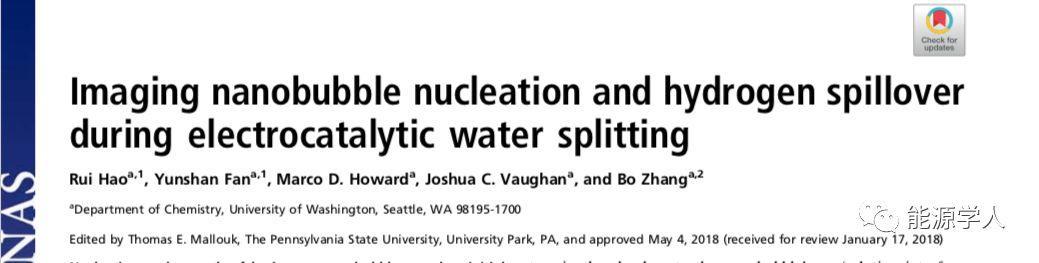 最新PNAS三连发:电催化之水分解