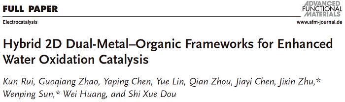 朱纪欣&孙文平AFM丨二维双MOF杂化OER电催化剂