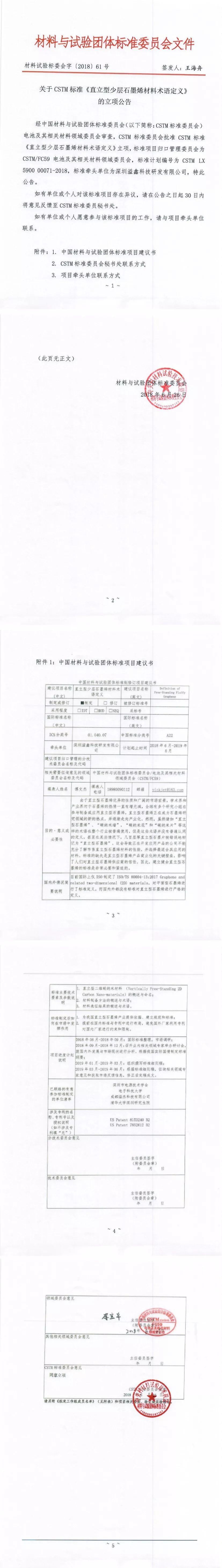 学会公告 | 关于CSTM标准《直立型少层石墨烯材料术语定义》 的立项公告