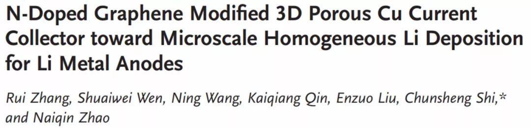 天津大学师春生教授AFM:3D多孔结构新改进!利用氮沉积石墨烯修饰铜集流体提高锂金属负极性能