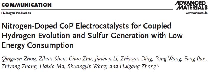 南京大学张会刚Advanced Materials│高效N掺杂CoP助力电解析氢(HER)催化剂
