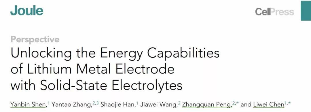 Joule观点:固态锂电池锂负极和固态电解质界面存在的问题与挑战,以及应对策略