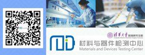 清华大学深圳研究生院材料与器件检测中心2018年招聘电池测试方面工程师数名,薪资丰厚!