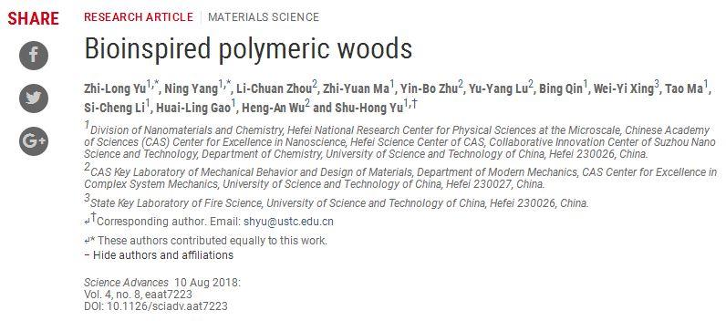 中科大俞书宏Sci. Adv.: 人工木材-从传统工程材料到仿生工程材料