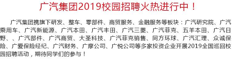 广州汽车集团股份2019校园招聘(内附宣讲会行程)