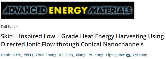 中科院理化所闻利平课题组AEM:新型仿生热电转换体系——通过离子流定向通过锥形纳米通道阵列收集低品位热能