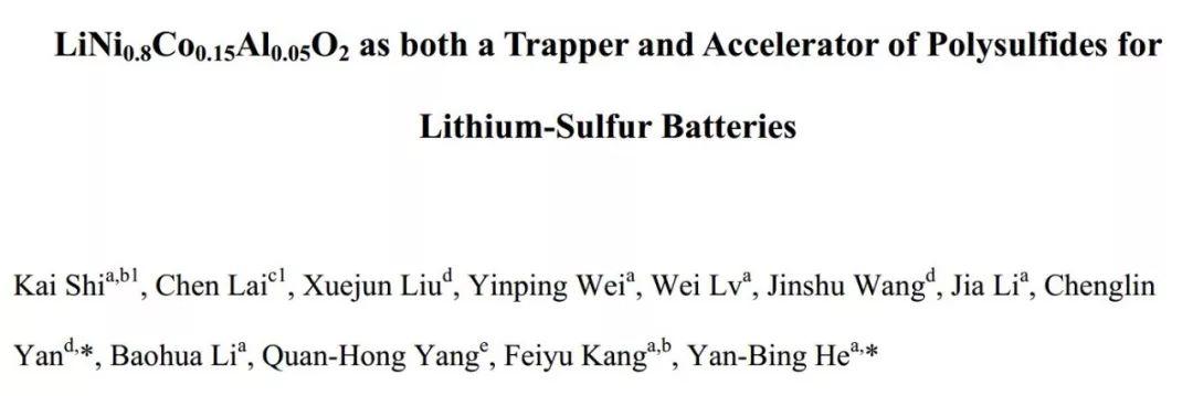 NCA三元材料新用途:Li-S电池中多硫化物的吸附剂和促进剂