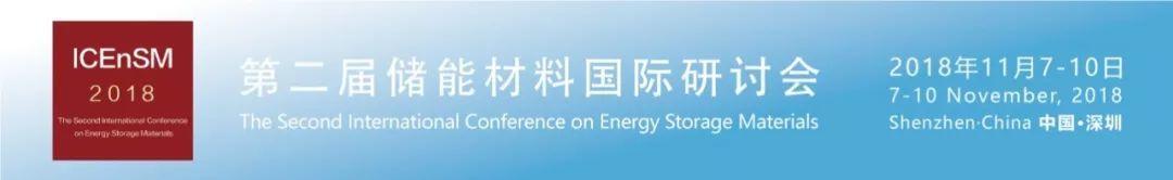 报名截止 | COMSOL 多物理场仿真 & 电池与燃料电池 Workshop