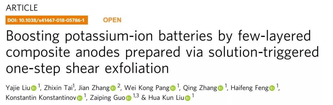 钾离子电池负极材料易粉化?少层Sb2S3/C复合材料搞定它!