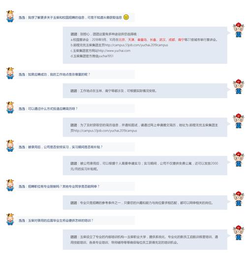 [广西]玉柴集团2019校园招聘