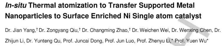 Angew. Chem. Int. Edit.:原位热雾化法将负载型金属纳米粒子转变为富集在表面的Ni原子催化剂