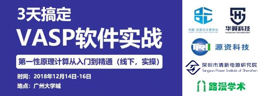 VASP第一性原理计算3天实战训练营(广州)