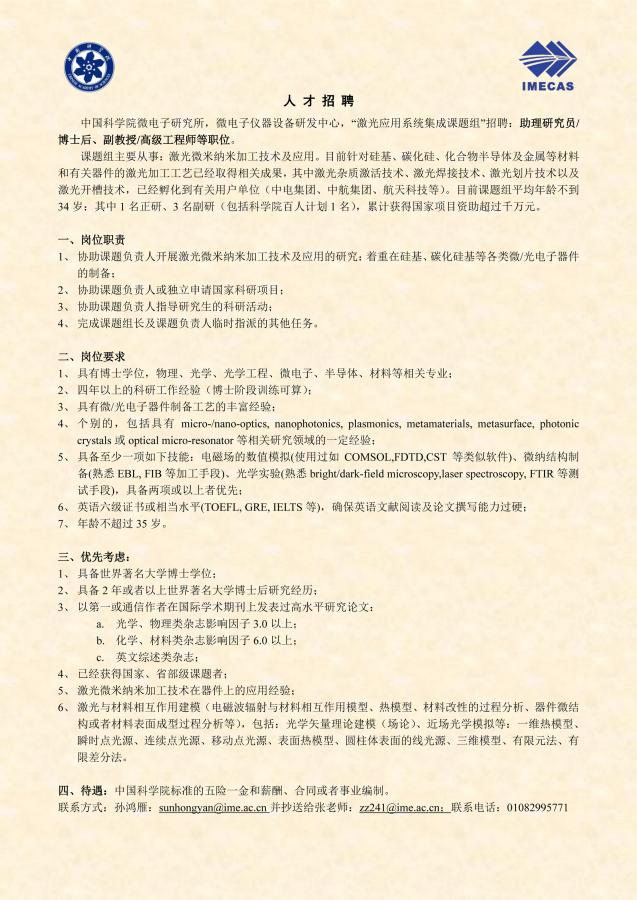 中国科学院微电子研究所激光应用系统集成课题组2018年10月招聘化学、材料等专业助理研究员、博后