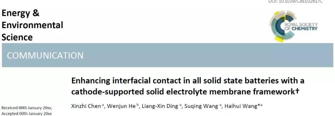 华南理工大学王海辉EES:正极支撑的固态电解质薄膜框架改善全固态电池界面接触