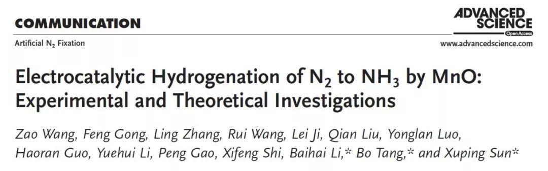 Adv Sci:MnO催化剂用于N2电催化加氢制备NH3