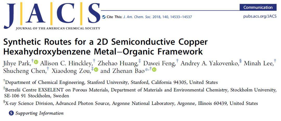2D有机金属框架---半导体Cu-HHB的合成