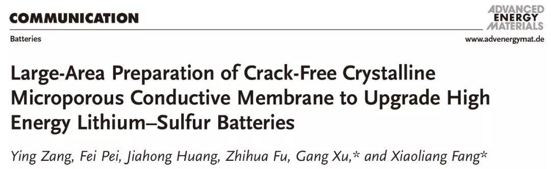 下一个研究热点:导电MOF应用于锂硫电池