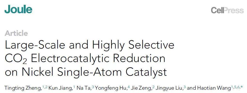 汪昊田Joule:单原子催化剂高选择性电催化CO2还原
