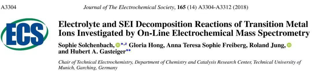 Hubert A. Gasteiger再出手:在线电化学质谱研究过渡金属离子对电解液和SEI膜分解的影响